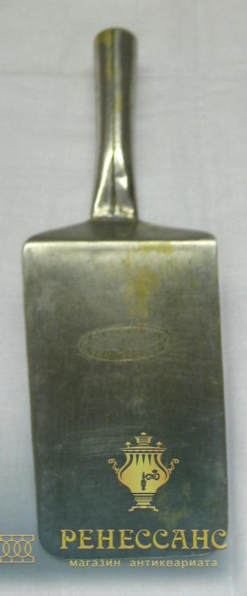 Лопатка для торта «К.Скворцовъ» 19 век №1023