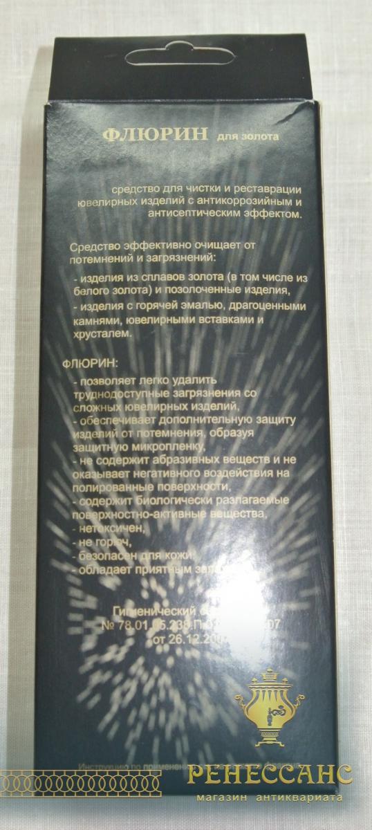 Флюрин, средство для чистки золота №918