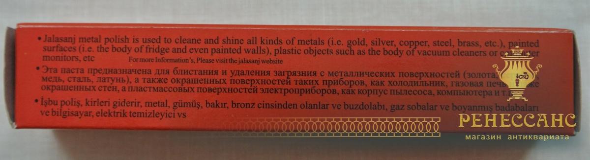 Блескообразующее средство для металла №919