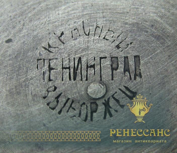 Полоскательница для самовара, капельник, латунь, «Красный Выборжец» №2136