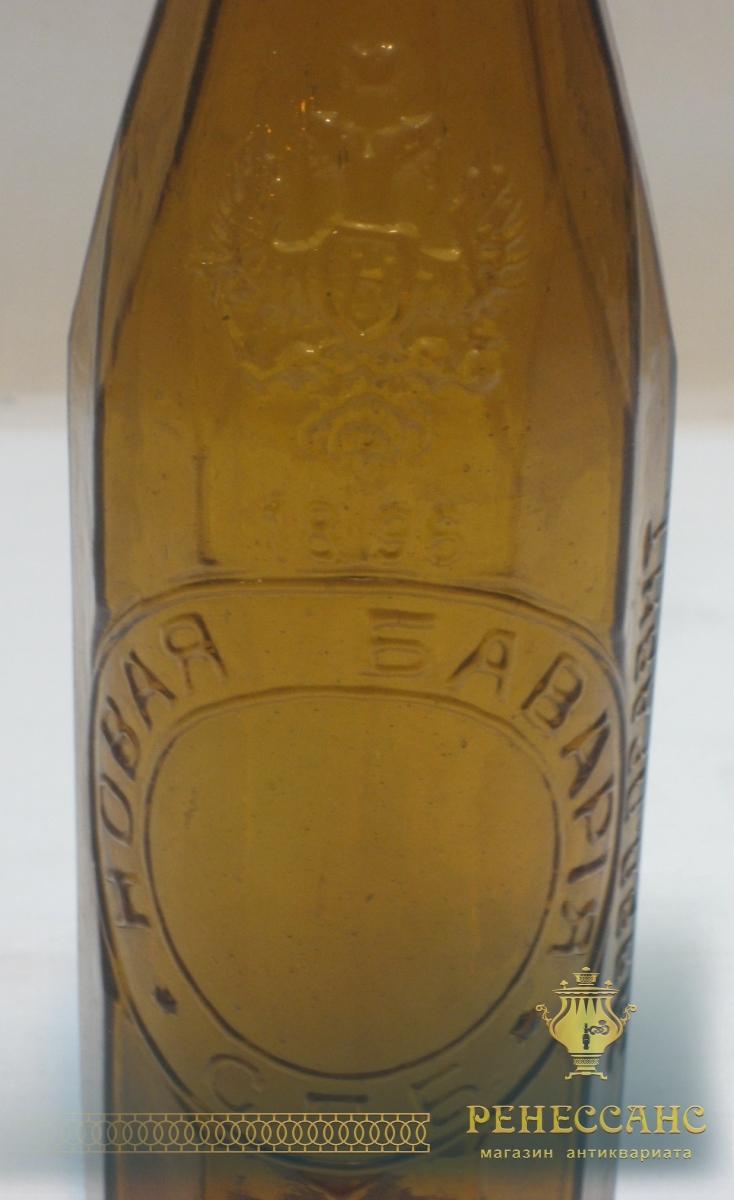 Пивная бутылка «Новая Бавария», С-Пб 1896 год №2229
