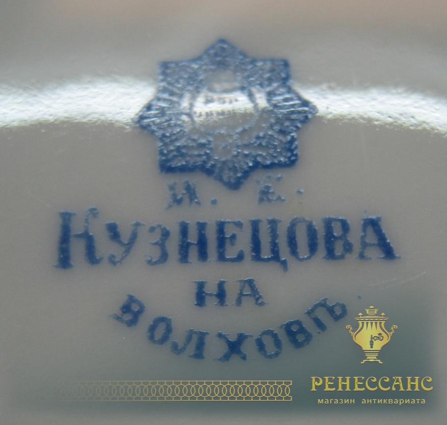 Полоскательница, салатница старинная, фарфор, «Кузнецов» 19 век №2305