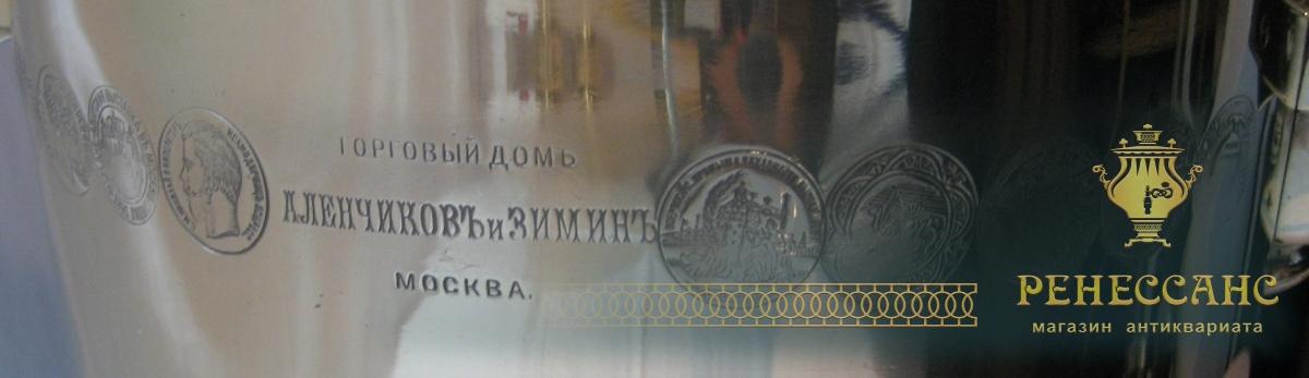 Самовар угольный «московская банка», с медалями, на 7 литров, «Аленчиков и Зимин» 19 век №678