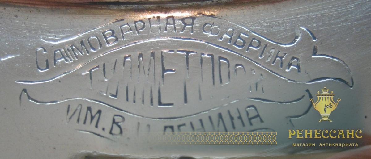 Самовар угольный «банка», латунный, «ТулМетПром» 1920-е годы №702