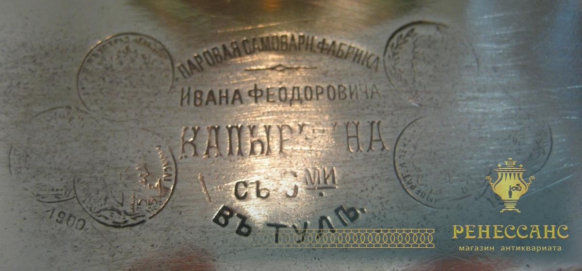 Самовар угольный «банка» с медалями, на 6,5 литров, «И.Ф. Капырзина» №726
