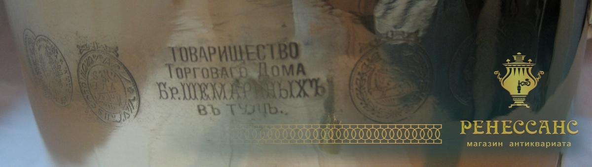 Самовар угольный с медалями «банка», на 2,5 литра, «Бр. Шемариных» №735