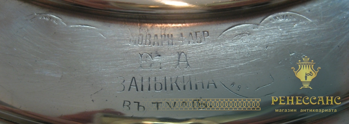 Самовар на дровах «банка», с медалями, «Е.А. Ваныкина» №771