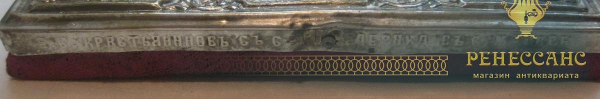 Икона старинная «Казанская Богоматерь», серебрение, с надписью №2833