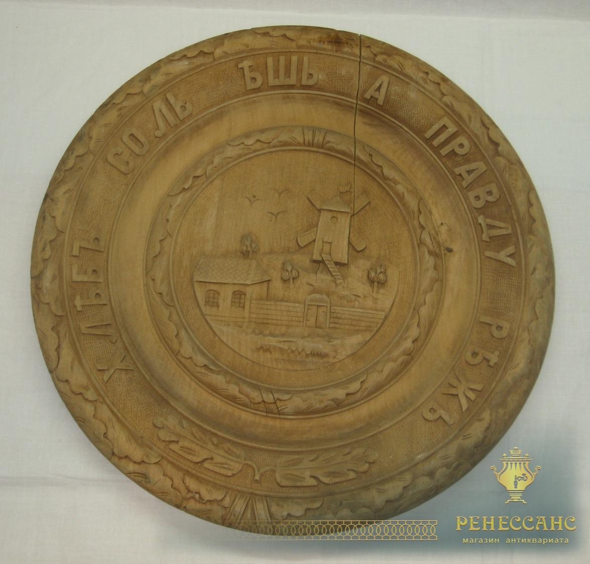 Тарелка старинная настенная, большая, с поговоркой, Россия 19 век №2884