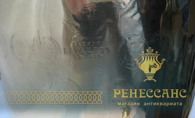 Самовар старинный на дровах «банка», с медалями, «Василий Баташев» №857