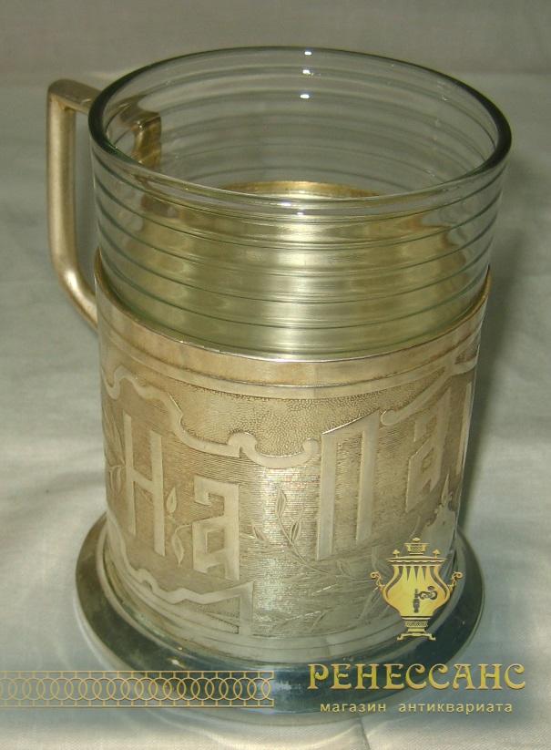 Подстаканник со стаканом, серебрение, фабрика Schiffers Варшава 19 век №749