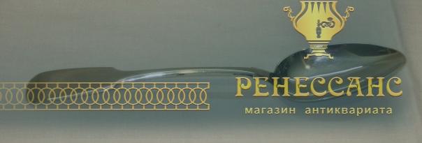 Ложка старинная столовая из серебра 84 пробы, Россия 1895 год №3150