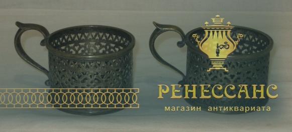 Подстаканники старинные парные «А. Кач» Россия 19 век №3179