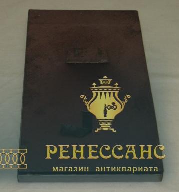 Фоторамка с накладками, модерн, 19-20 век №3188