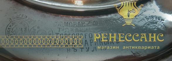 Самовар угольный «рюмка», на 3 литра, «Бр. Шемариных» №877