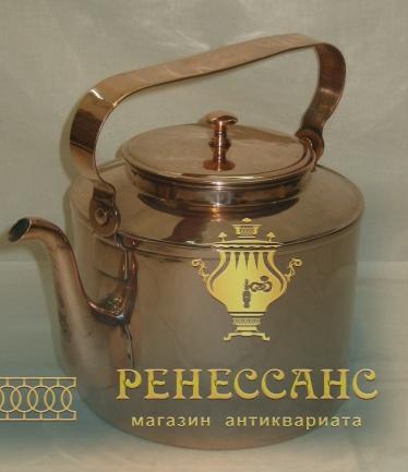 Чайник старинный из меди на 4 литра №3220