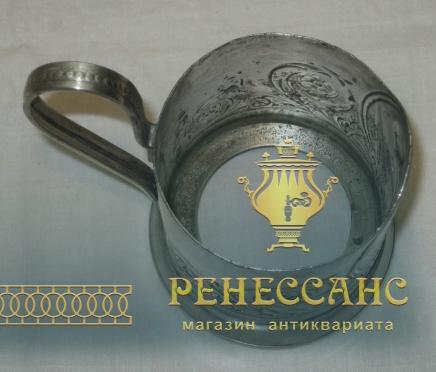 Подстаканник старинный «Спутник», СССР №3245