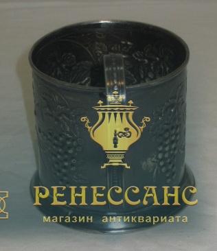 Подстаканник старинный «Виноград» СССР №3253