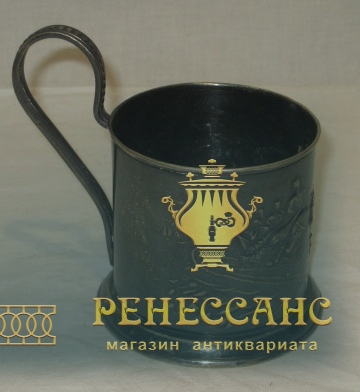 Подстаканник «Зимняя Тройка» СССР №3256