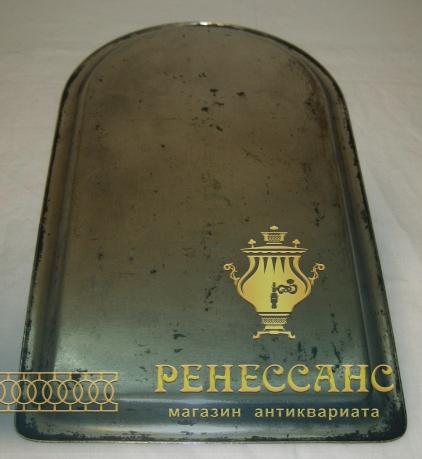 Поднос «арка», латунь, «Товарищество Кольчугина» 19 век №3273