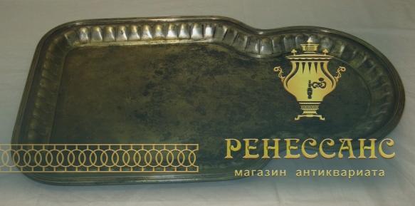 Поднос под самовар «Norblin» Варшава 19 век №