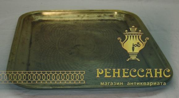 Поднос старинный, цезалировка, начало 20 века №3539