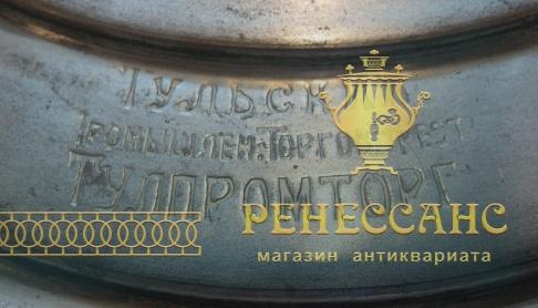 Самовар угольный «рюмка» на 6,5 л, «ТулПромТорг» Россия 1920-е годы №912