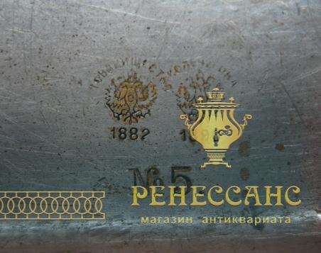 Поднос царский под самовар, Россия 19 век №3617