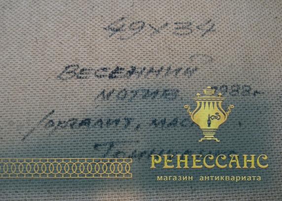 Картина «Весенний мотив», масло, «Гринченко» 1988 год №3630