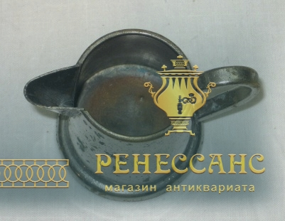 Сливочник старинный маленький №3713