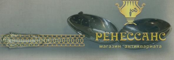 Ложка с ситечком старинная, серебро 875 пр №3788
