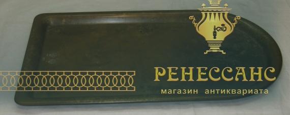 Поднос «арка» под самовар «Товарищество Кольчугина» 19 век №3860