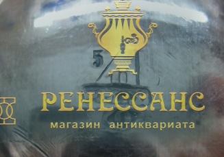 Сливочник старинный, цезалировка, «WMF» №3916