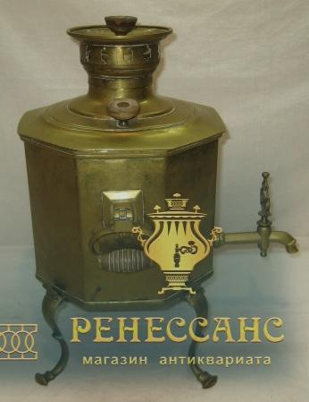 Самовар старинный коллекционный «дорожный», латунь, «Александр Петров» 19 век №962