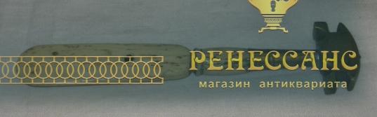 Стеклорез старинный, кость, клеймо, 19 век №3980