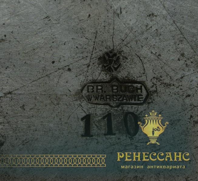 Сухарница старинная, вазочка, серебрение, «Br. Buch» Варшава 19 век №4028