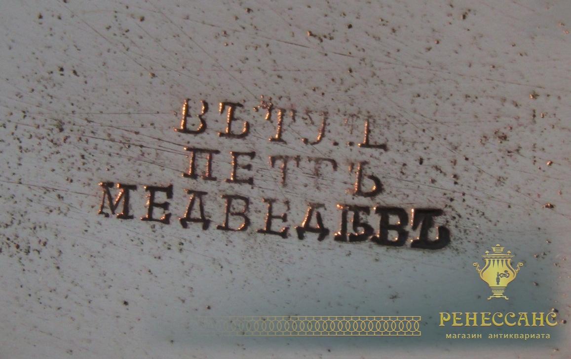 Самовар старинный угольный на 9 литров «Медведев» №1031