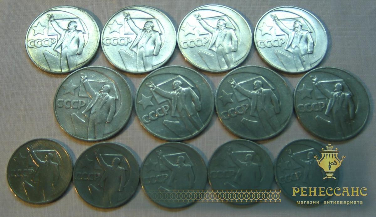 Монеты «Пятьдесят лет советской власти» 13 штук №893