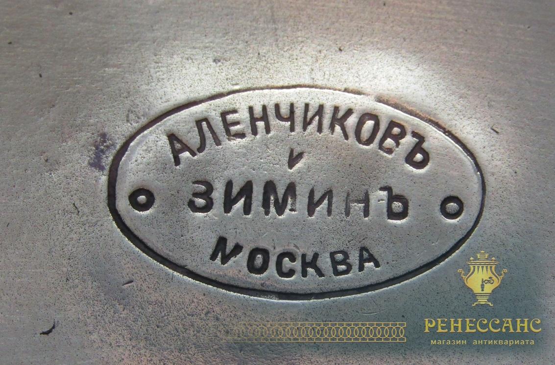 Большая полоскательница под самовар «Аленчиков и Зимин» 19 век №4918