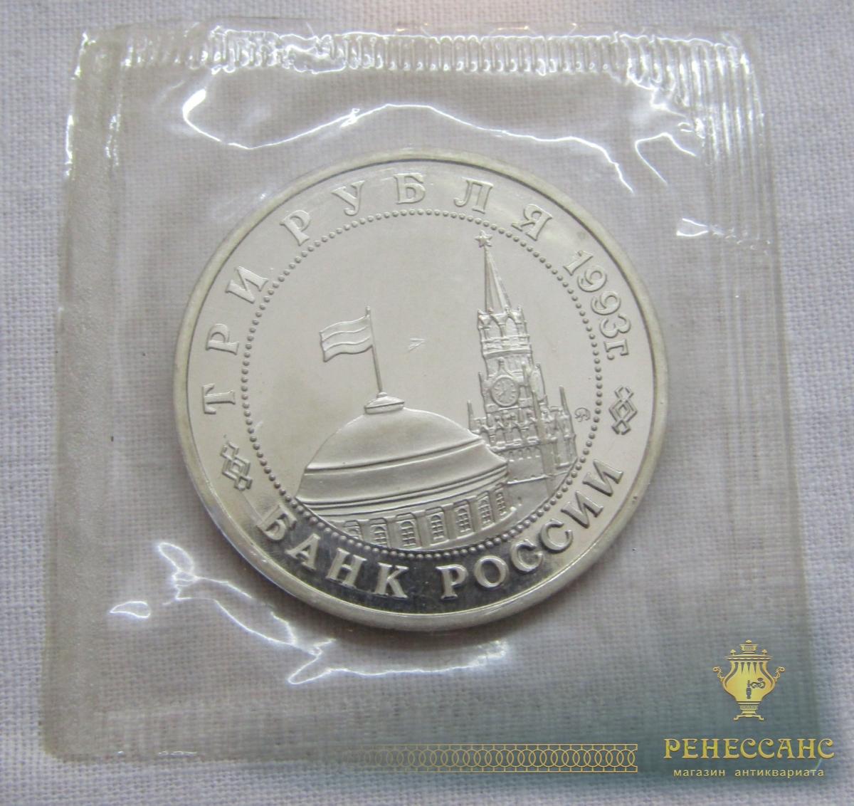 """Монета 3 рубля """"50 лет освобождения Киева"""" 1993 года, пруф, в запайке, оригинал №5207"""
