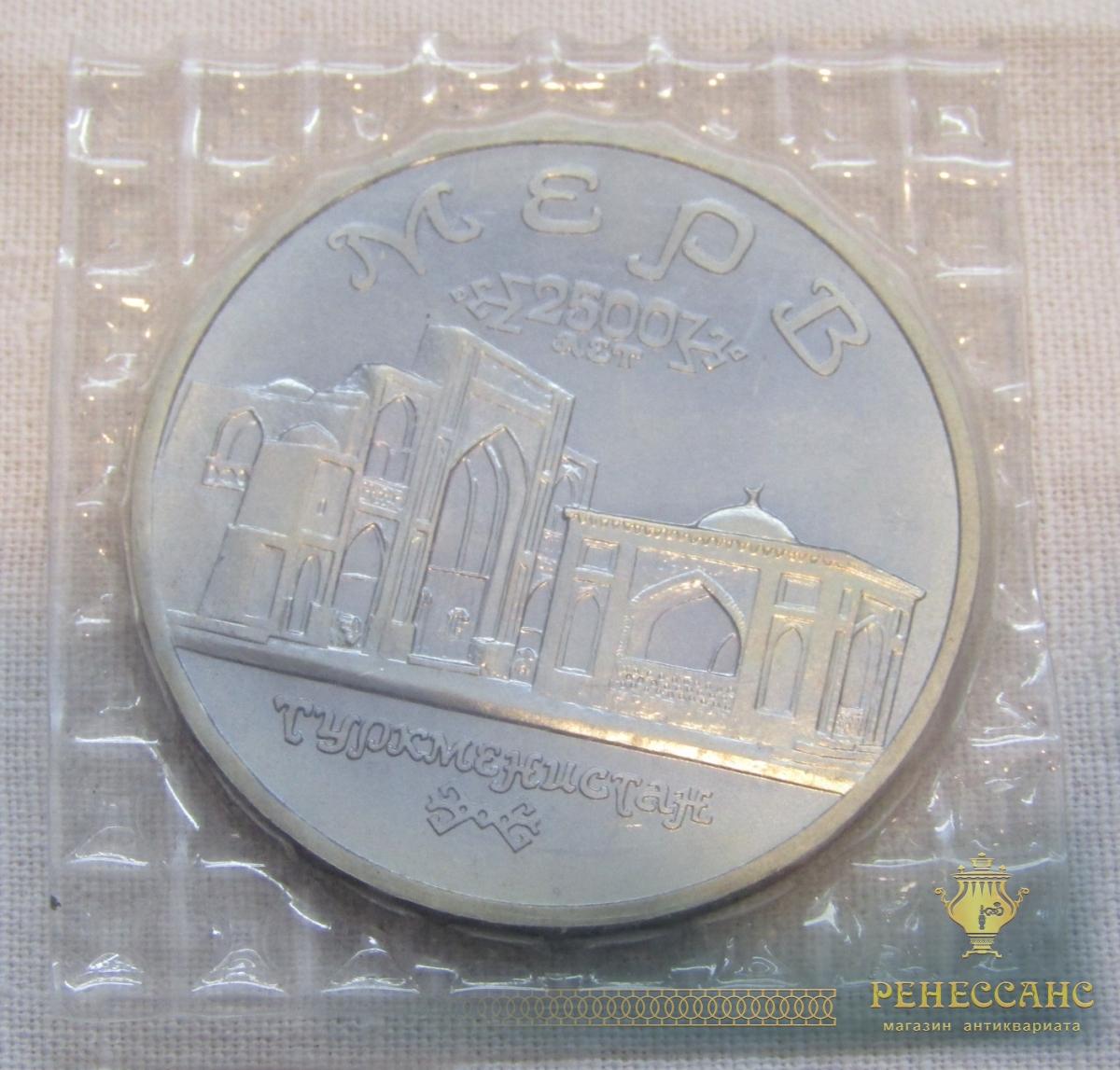 """Монета 5 рублей """"Мерв"""" 1993 год, пруф, в запайке, оригинал №5218"""