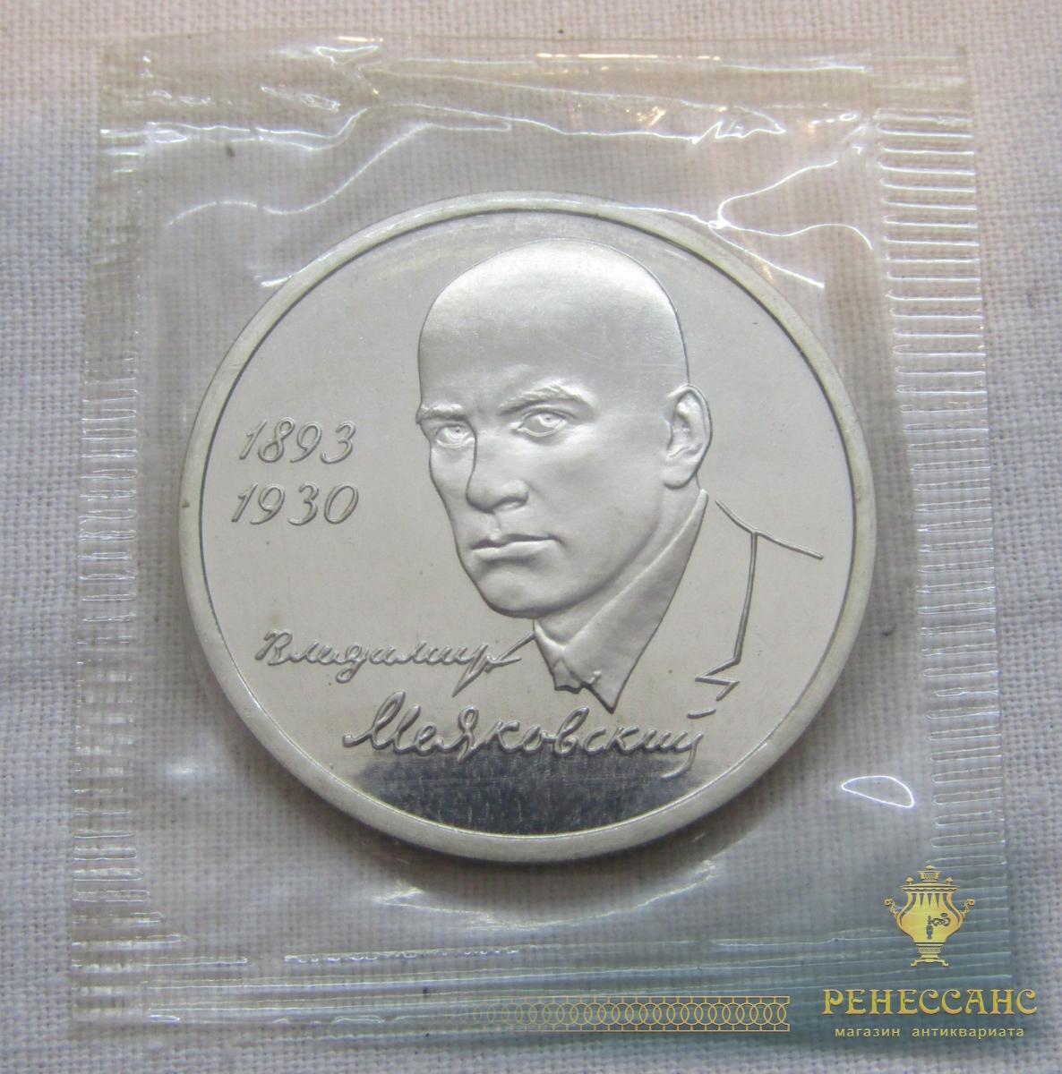 """Монета 1 рубль """"Владимир Маяковский"""" 1993 год, пруф, в запайке, оригинал №5223"""