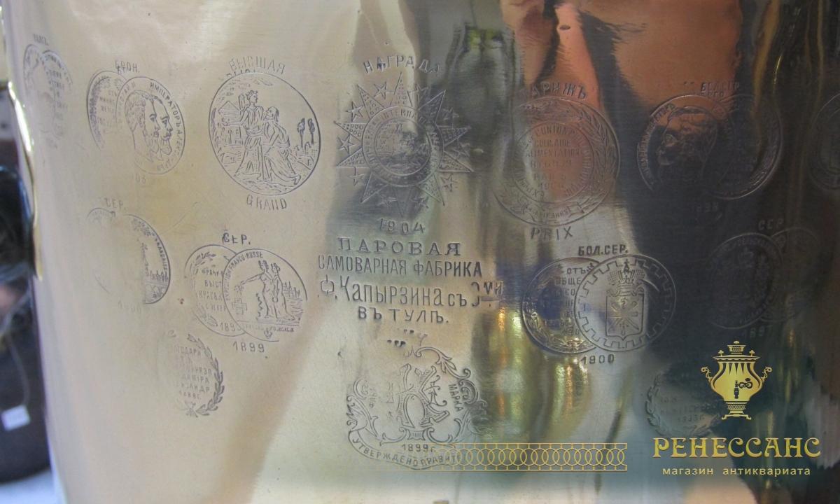 Самовар угольный старинный «банка», с медалями, на 8,5 л, «Капырзина» №1187