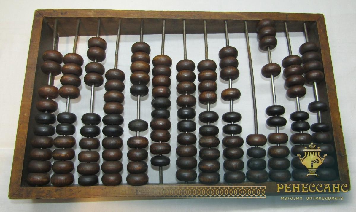 Счеты деревянные старинные №5892