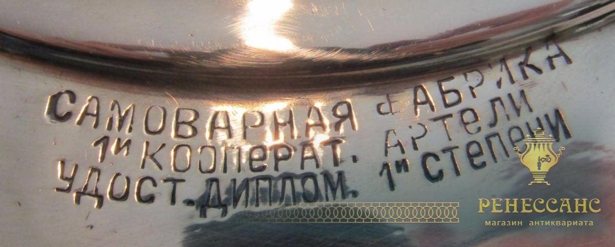Самовар старинный на дровах, на 5,5 л, Россия 1920-е годы №1270