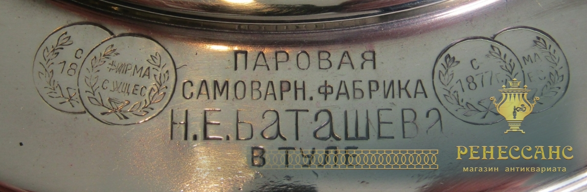 Самовар угольный старинный «рюмка» с витыми ручками «Баташев» №1283