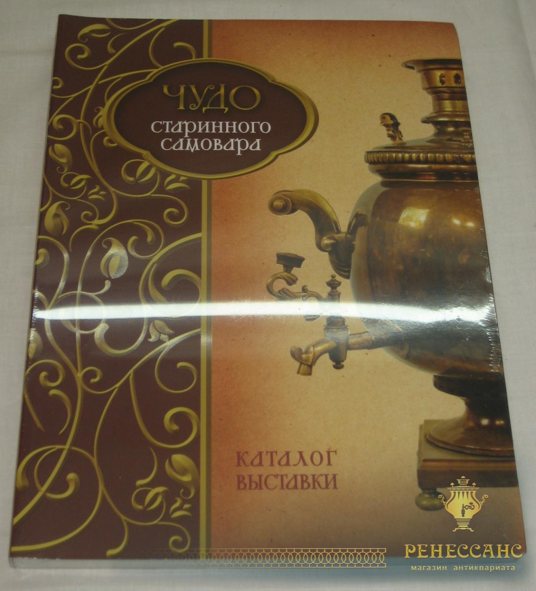 Книга, каталог, «Чудо Старинного Самовара» №1931