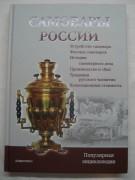 Книга «Самовары России», энциклопедия №2379