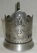 Подстаканник «25 съезд КПСС», серебрение, «Кольчугино» №2994