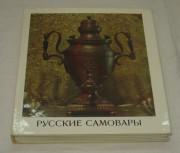 Книга «Русские самовары», Ленинград 1971 год №3073